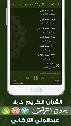 abdul wali al arkani quran mp3 offline screenshot 3