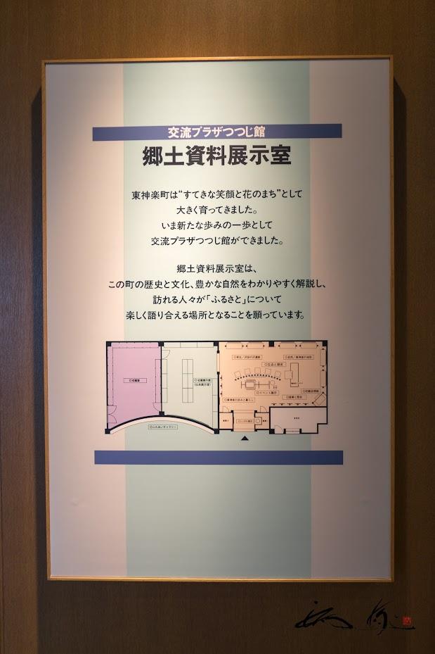 郷土資料展示室