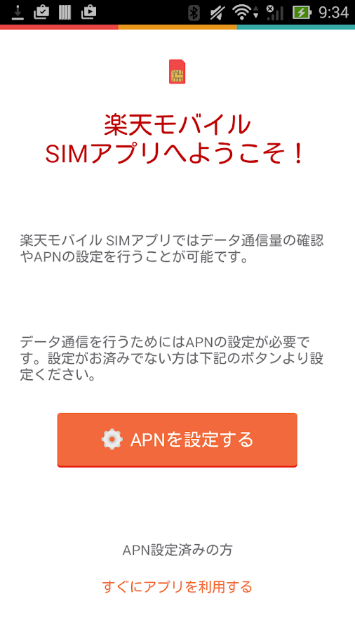 Rakuten Mobile SIM App- screenshot