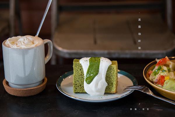 中山美食 黑露咖啡館-開到午夜的咖啡館,與維也納咖啡獨處。