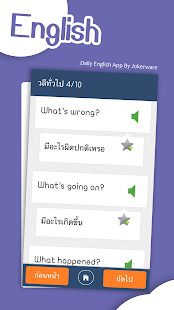 Daily English- screenshot thumbnail