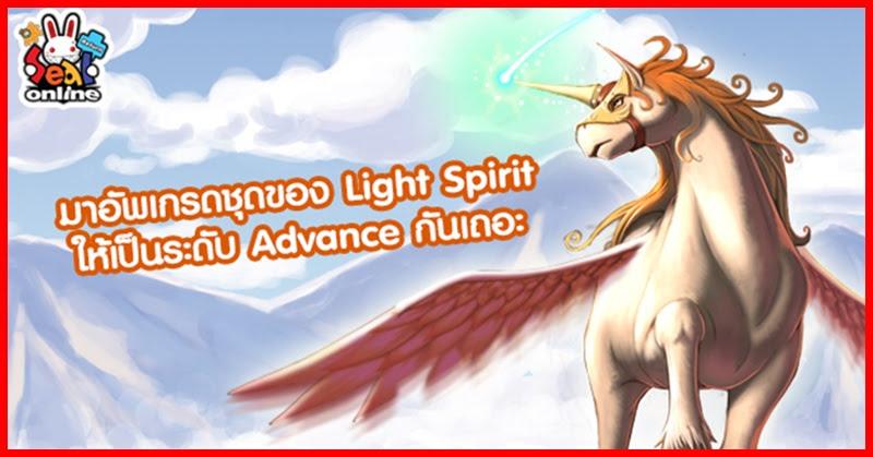 [Seal Online Return] Light Spirit จงทะยานไปอีกขั้น! ด้วยพลังแห่งชุดเกราะขั้นสูง