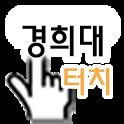경희대학교 Touch icon