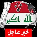 آخر أخبار الجرائد العراقية icon