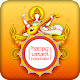 Vasant Panchmi for PC-Windows 7,8,10 and Mac