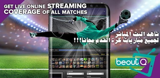 BeOutqsport شاهد 1 0 apk download for Android • com beout