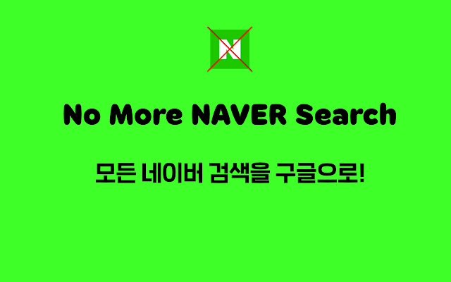 No More NAVER Search