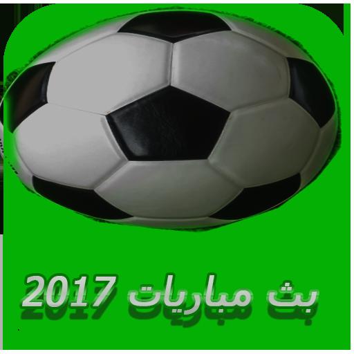 بث المباريات بدون تقطيع 2017 (app)