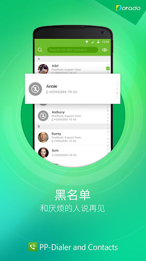 玩通訊App|PP - 撥號器與聯絡人免費|APP試玩