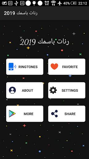 My Name Ringtones 2019 2.0 screenshots 1