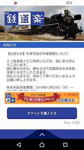 DJu9244u9053u697du30cau30d3 2.0.0 Windows u7528 1