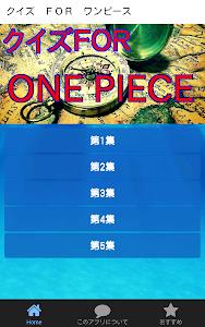 クイズFOR ONE PIECE(ワンピース)海洋冒険ロマン screenshot 0