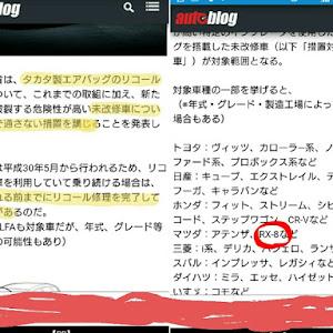 RX-8  のカスタム事例画像  asch@honami応援隊長(非公認)さんの2018年01月09日21:16の投稿