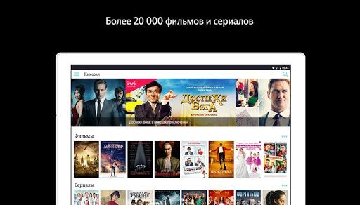Tele2 TV: фильмы, ТВ и сериалы screenshot 7