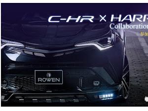 C-HR ZYX10 2017 Gグレード のカスタム事例画像 ひろき@兄さんの2020年03月03日17:50の投稿