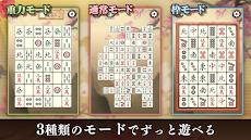 四川省 ニ角取りゲーム 麻雀牌パズルの定番四川省アプリのおすすめ画像4