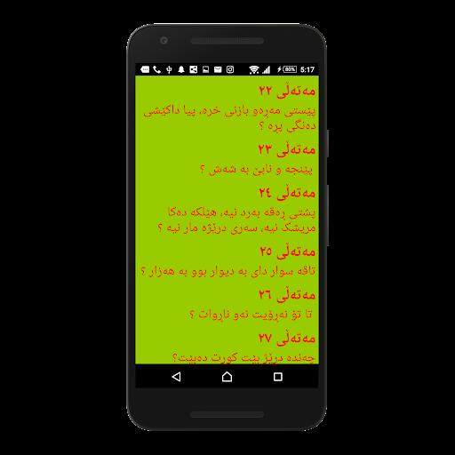 Kurdish - u0645u06d5u062au06d5u06b5u06cc u06a9u0648u0631u062fu06cc 16.0 screenshots 3