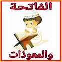 الفاتحة للاطفال والمعوذات icon