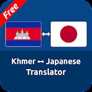 Free Khmer Japanese Translator
