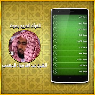 Quran MP3 Offline - Juhainy screenshot