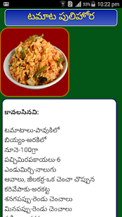Telugu vantalu new apps on google play screenshot image forumfinder Gallery