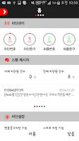 Screenshot of 올레 스팸차단