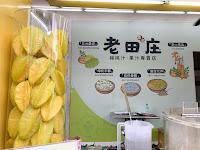 老田庄台灣楊桃汁-公園北店