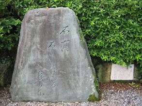 Photo: 「石山の石にたばしる霰かな」芭蕉句碑 バス駐車場内 by FM