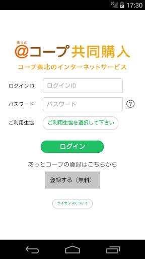 あっとコープ共同購入番号注文アプリ