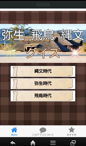 歴女 城ガール 必見!縄文 弥生 飛鳥クイズ