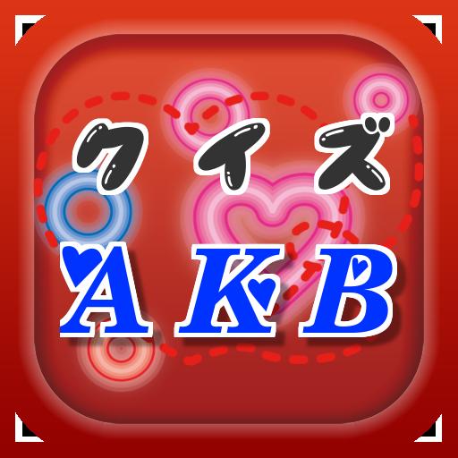 娱乐の曲名穴埋めクイズ・AKB編 ~タイトルが学べる無料アプリ~ LOGO-記事Game