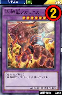 召喚獣メガラニカ