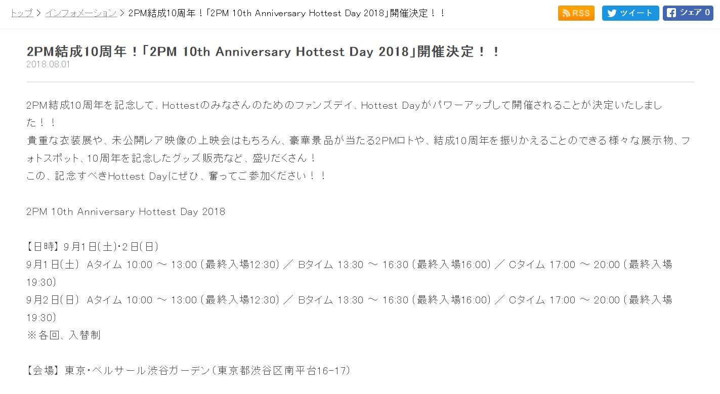 2pm-event-japan