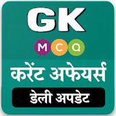 Daily GK Current Affairs (MCQ) 2018