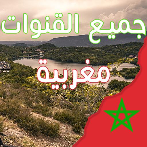 تلفاز بث مباشر جميع قنوات مغربية بجودة عالية