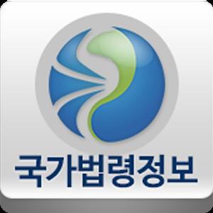 국가법령정보 (Korea Laws)