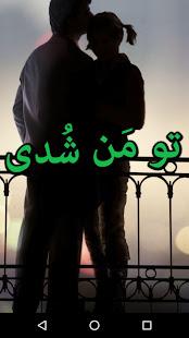 Tu Man Shudi by Haya Bukhari - Urdu Novel Offline - náhled