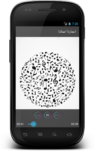 遊戲必備免費app推薦|جديد ماهر زين 2016線上免付費app下載|3C達人阿輝的APP