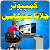Computer Course in Urdu