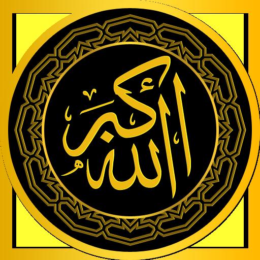 Ayat Al Kursi - آية الكرسي- screenshot
