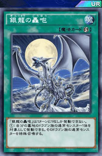 銀龍の轟咆