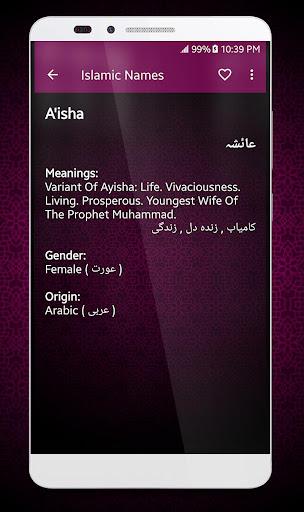 Islamic Names Dictionary 1.2.3 screenshots 4