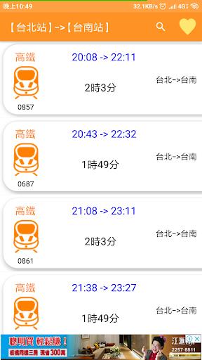 高鐵動態時刻表, 高鐵時刻表, 列車動態查詢, 列車車次查詢 screenshot 4