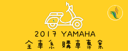 https://sites.google.com/a/kta.kh.edu.tw/indexpage/home/sys-message/welfare-post/yamahaktugouchezhuanan201711