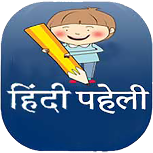 Download Paheli - Hindi For PC Windows and Mac apk screenshot 6