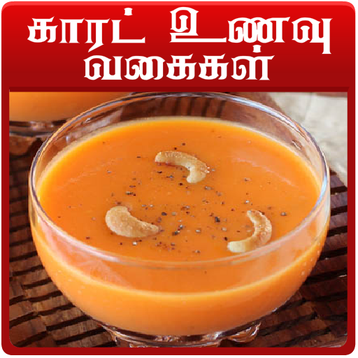 carrot recipes in tamil 1.0.0 screenshots 1