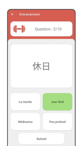 Kanji Burger - La mnu00e9motechnique pour le japonais 1.1.5 screenshots 6
