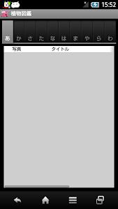 植物図鑑 screenshot 1