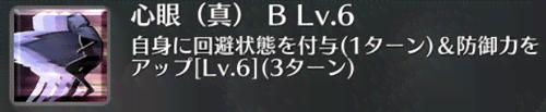 心眼(真)[B]