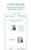Screenshot of U+Box 도구모음
